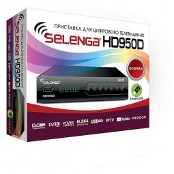Приставка (ресивер) Selenga HD950D (DVB-T2) для цифрового телевидения (TV-тюнер)